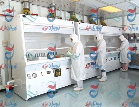 اتاق تمیز آزمایشگاهی