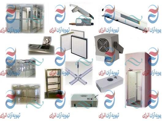 کلین روم الکترونیک | اتاق تمیز الکترونیک